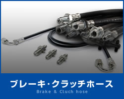 Brake and clutch hose