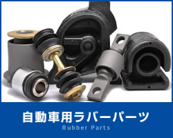 Rubber parts for automobiles